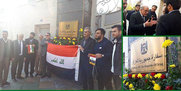 اعلام همبستگی دانشجویان ایرانی با ملت عراق با اهدای گل به سفارت این کشور