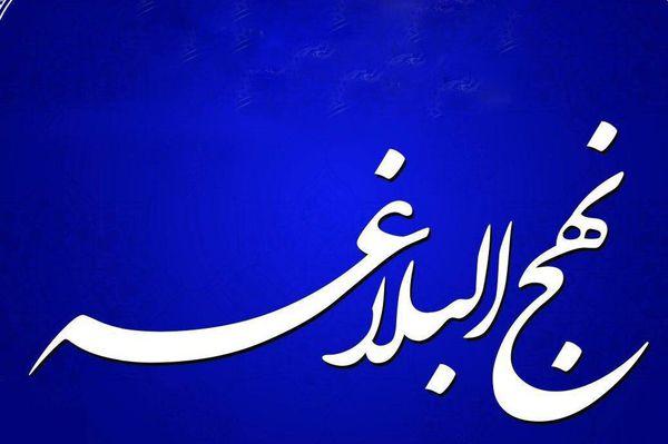 پژوهشگر معارف اسلامی: نهجالبلاغه تفسیر و تبیین آیات قرآن است