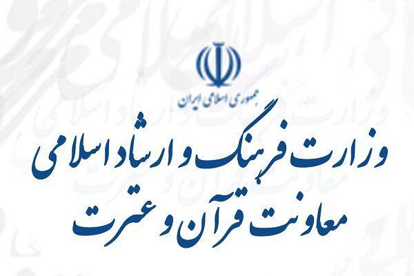 فعالیتهای قرآنی وزارت ارشاد منتظر تعیین معاون جدید