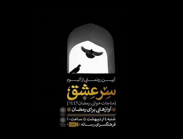 آلبوم «سرّ عشق» مناجات خوانیهای ویژه ماه مبارک رمضان تولید شد